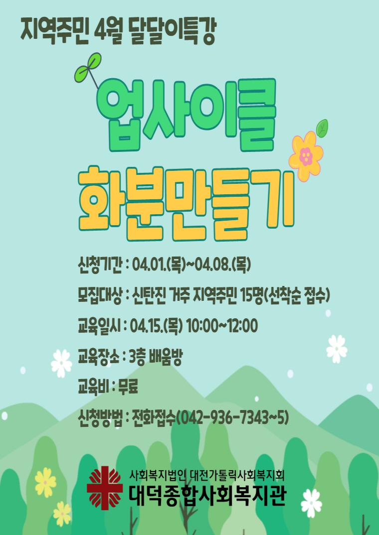 4월 달달이특강 홍보(크기변환).jpg