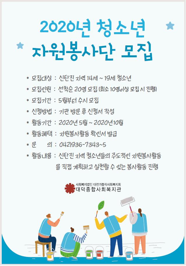 청소년자원봉사 모집 안내.png