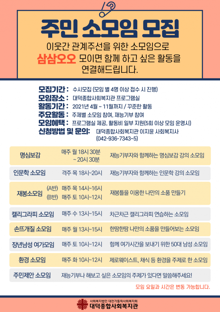 주민소모임 홍보지.png
