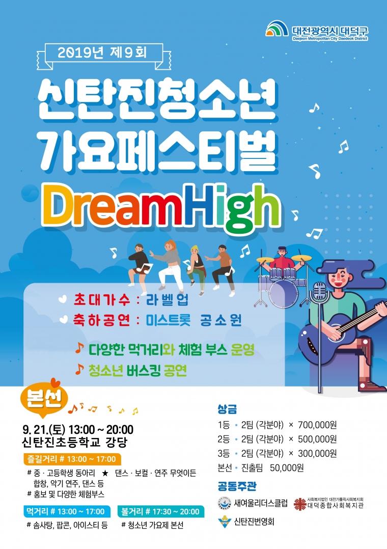 본선 포스터(신탄진초등학교).jpg