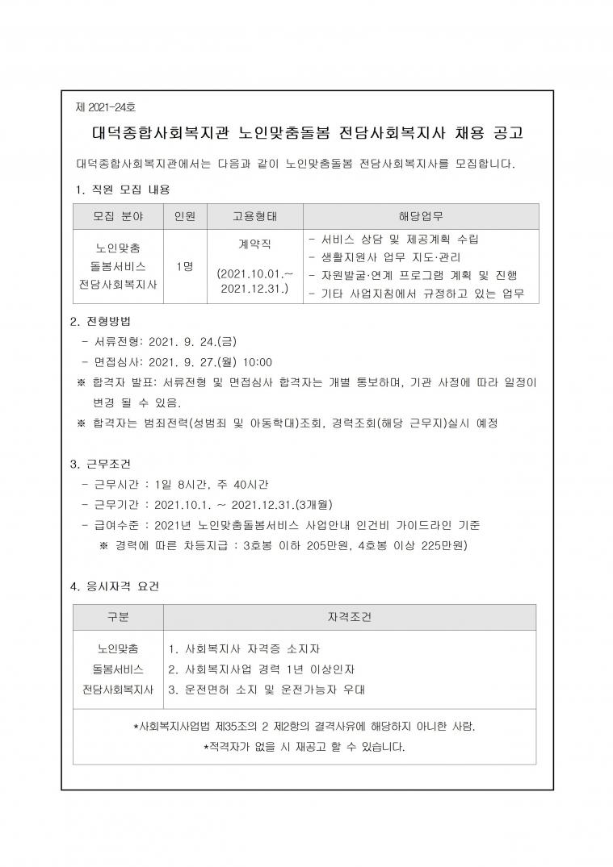 노인맞돌 전담사회복지사 채용 공고001.jpg