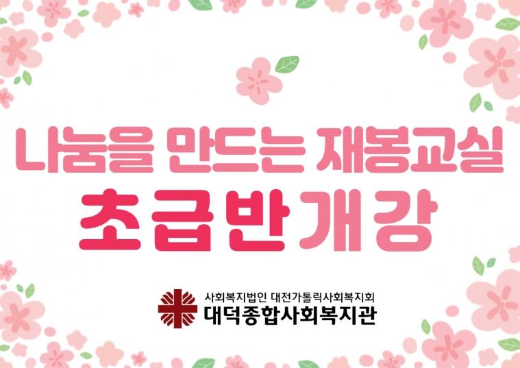 나눔을 만드는 재봉교실 초급반 개강(썸네일).jpg