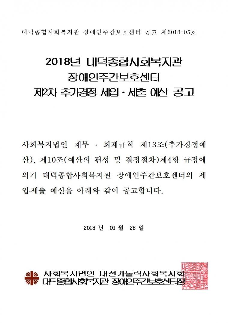 2017년 2차 추가경정 예산 공고001.jpg