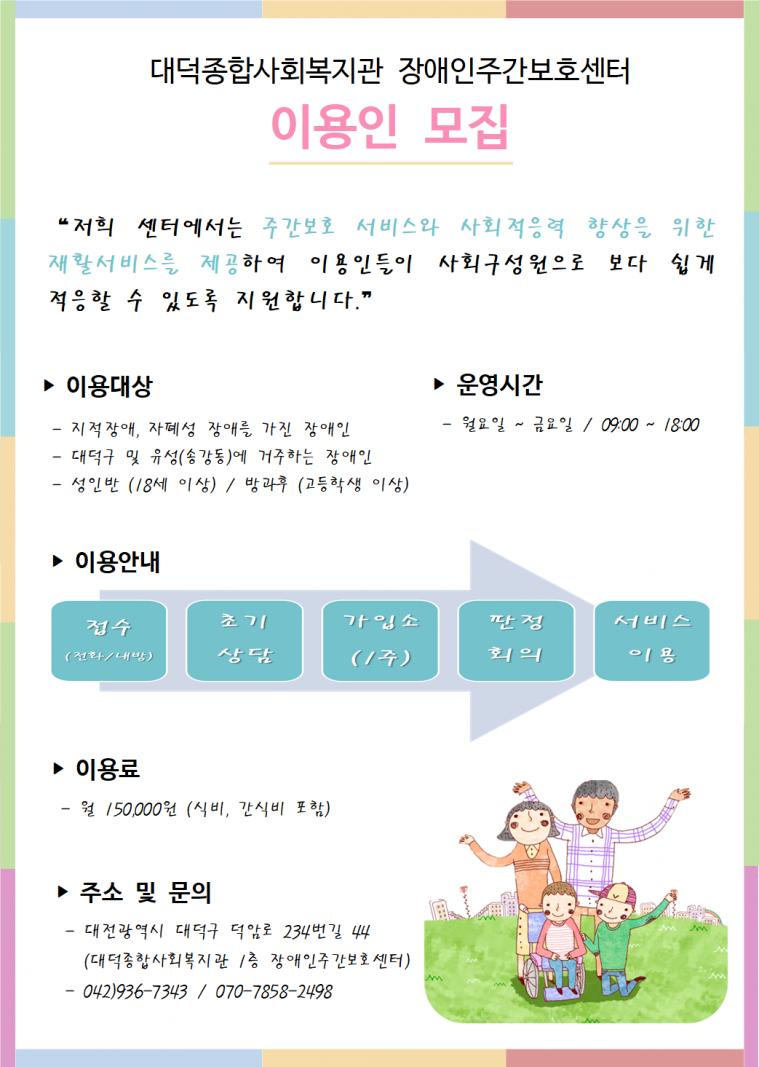 장애센터 홍보지.png