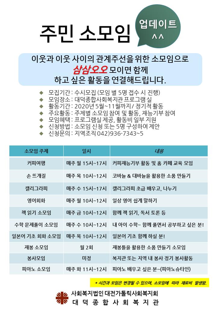 3-1. 주민 소모임 안내지 4.23.png