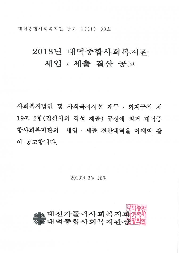 2018 결산(1).jpg