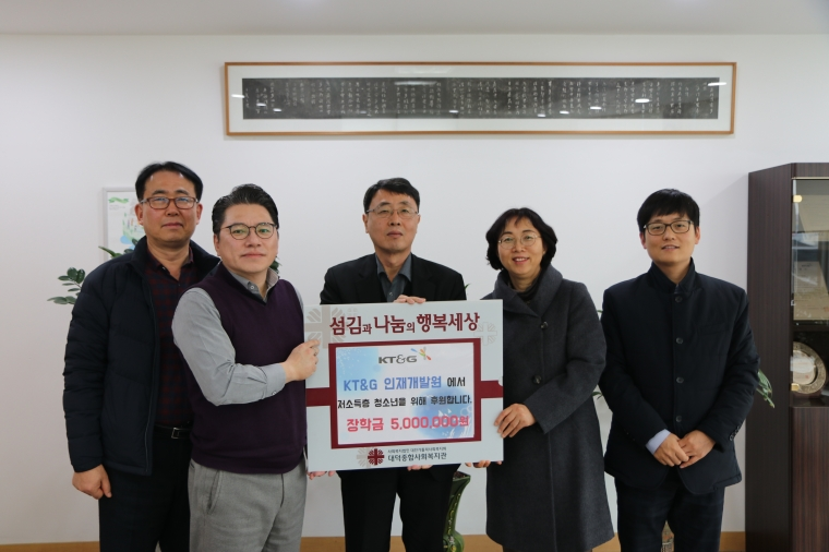 KT&G인재개발원 장학금 전달식 (5).JPG