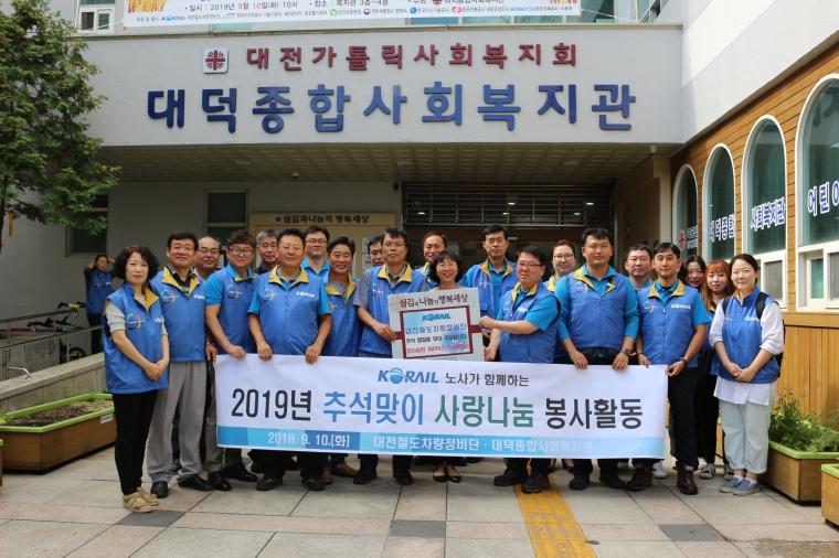 대전철도차량정비단.JPG