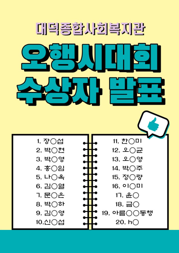 오행시대회 수상자 수정.png