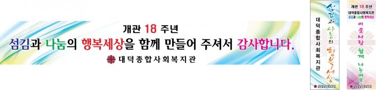 18주년 개관행사 홍보 현수막 1.jpg